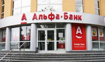 Альфа-Банк наращивает кредитный портфель за счет «физиков»