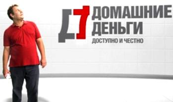 «Домашние деньги» предлагают ЦБ РФ меры по регулированию микрофинансового рынка