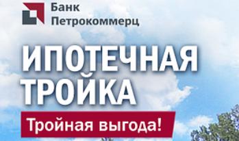 Ипотечные кредиты банка «Петрокоммерц» снизились в цене