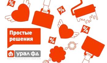 Ипотека от банка «Уральский Финансовый Дом» стала дороже