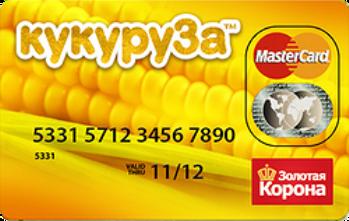 Как оформить кредитную карту «Кукуруза»?
