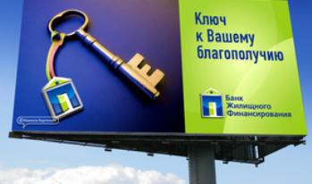 В линейке Банка Жилищного Финансирования появилась «Ипотека БЖФ»