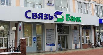 Ипотека на загородную недвижимость в Связь-Банке