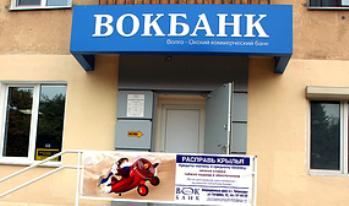 Вокбанк обновил кредитное предложение