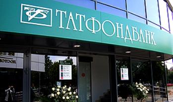 Автокредиты с господдержкой начал выдавать Татфондбанк