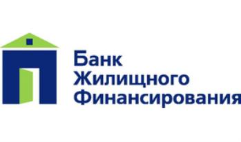 Банк Жилищного Финансирования подкорректировал ипотеку