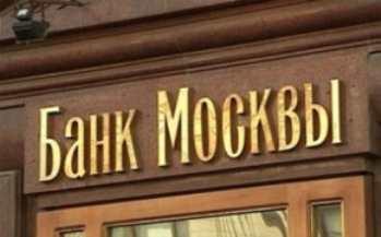 Банк Москвы продаcт коллекторам проблемные кредиты на сумму 3,5 млрд рублей