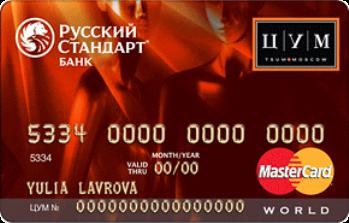 Банк «Русский Стандарт» выпустил новую карту совместно с ТД «ЦУМ»