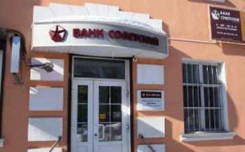 Банк «Советский» представил новые кредитные программы для малого бизнеса
