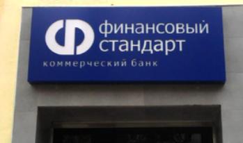 «Финансовый Стандарт» сохранил рейтинг на уровне А