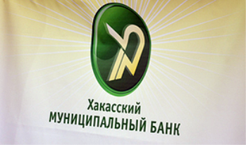 В Хакасском Муниципальном Банке появился «Большой» кредит
