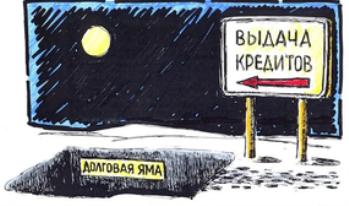 Закредитованность росссиян продолжает расти