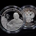 ЦБ выпустил уникальную монету в память о великом российском Поэте